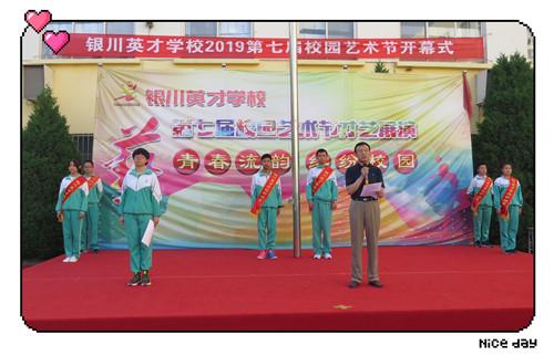 璀璨校园舞台,绽放文化魅力  ——银川英才学校举办第七届校园文化艺术节