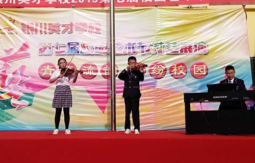 [乐器专场]  青春流韵,缤纷校园 ——银川英才学校举办第七届校园文化艺术节