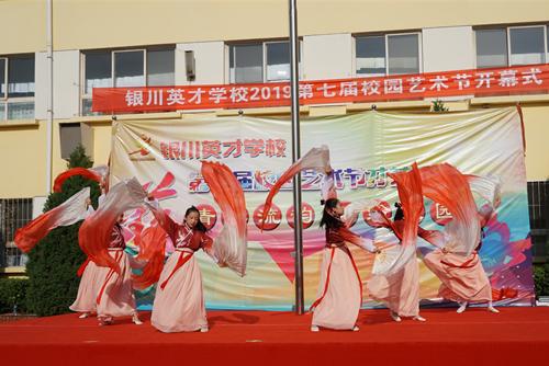 [歌舞专场]  校园舞台,绽放魅力 ——银川英才学校举办第七届校园文化艺术节