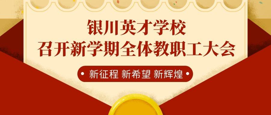 新征程 新希望 新辉煌——银川英才学校召开2021-2022学年度第一学期全体教职工大会