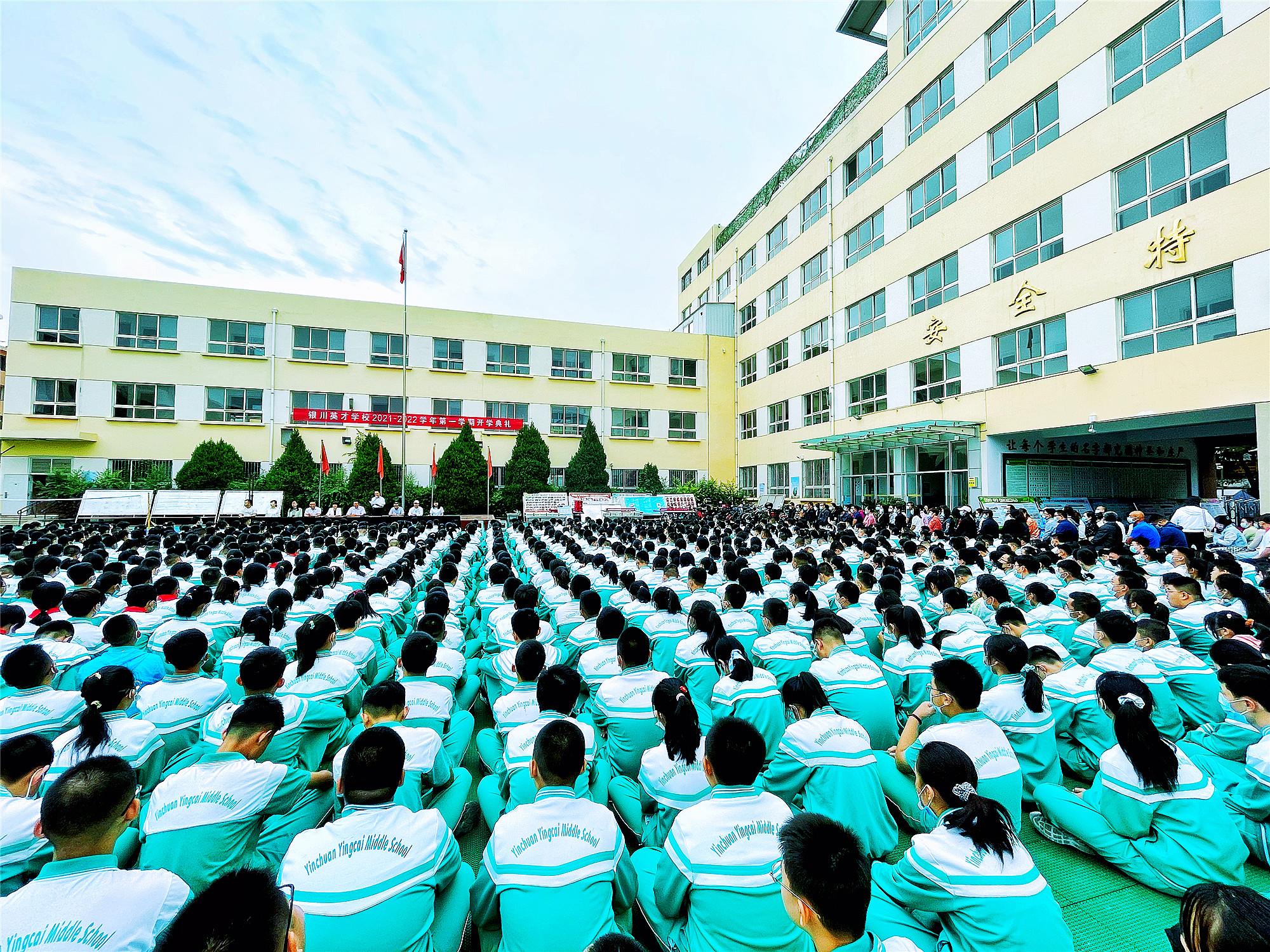 金秋启航,逐梦前行——银川英才学校2021—2022学年度第一学期开学典礼