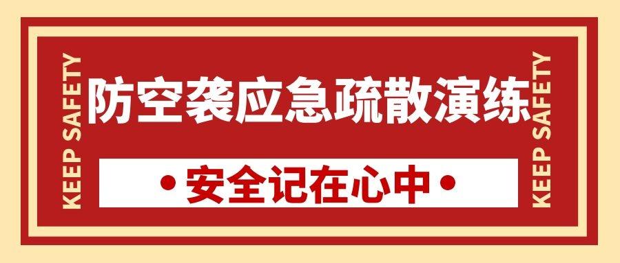 银川英才学校防空袭应急疏散演练